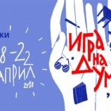 Днес започва първият изцяло детски Софийски международен литературен фестивал