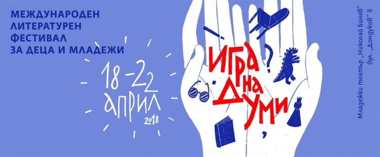 Откриване на изложба // Радост, тъга и надежда – 16 илюстрации за детски книги от български художници