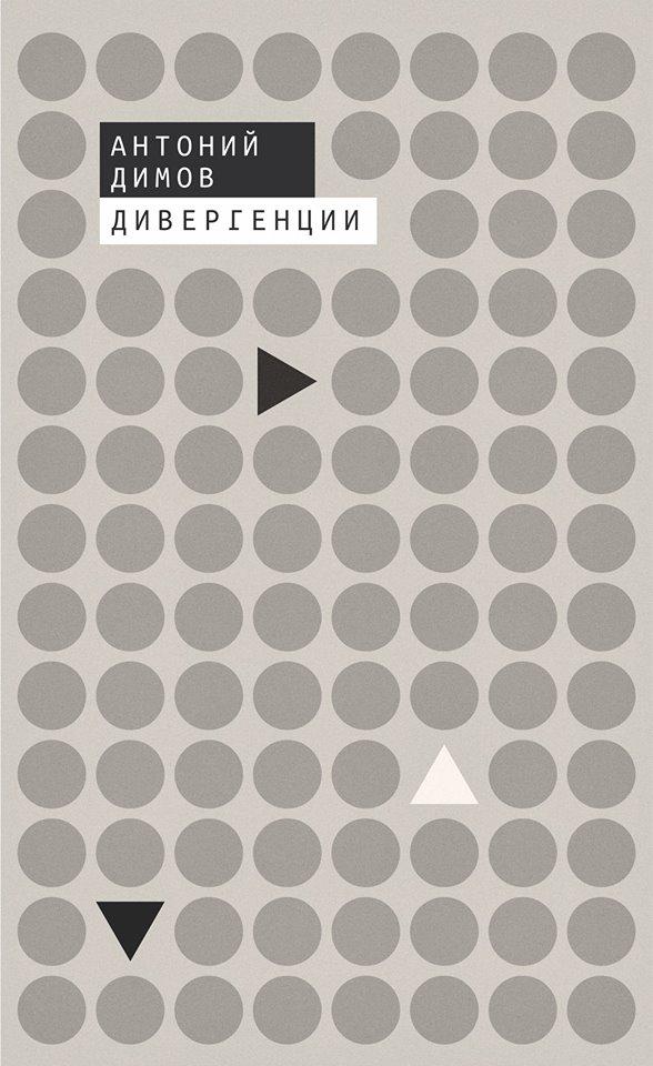 """Премиера на """"Дивергенции"""" от Антоний Димов"""