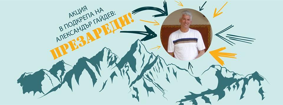 Благотворително литературно четене в подкрепа на А. Гайде във Велико Търново