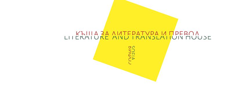 Преводачески четвъртък с Мари Врина-Николов