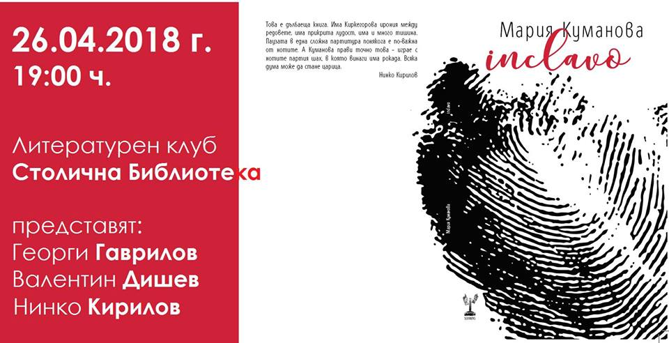 """Представяне на """"inclavo"""" на Мария Куманова"""