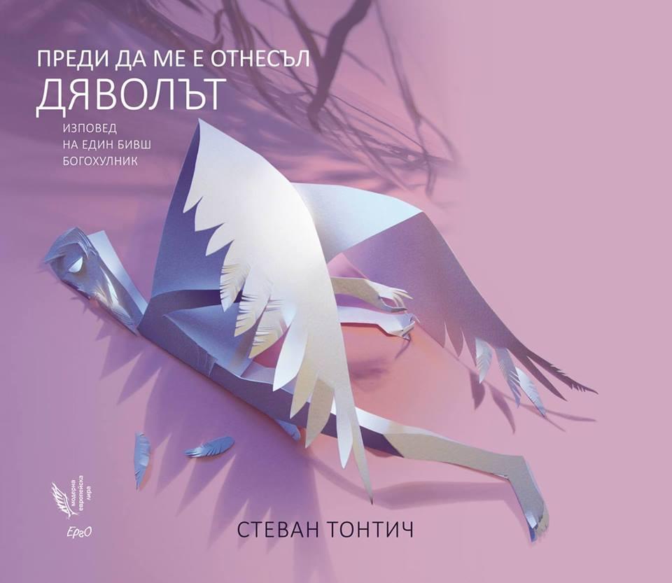 """Премиера на """"Преди да ме е отнесъл дяволът"""" от Стеван Тонтич"""