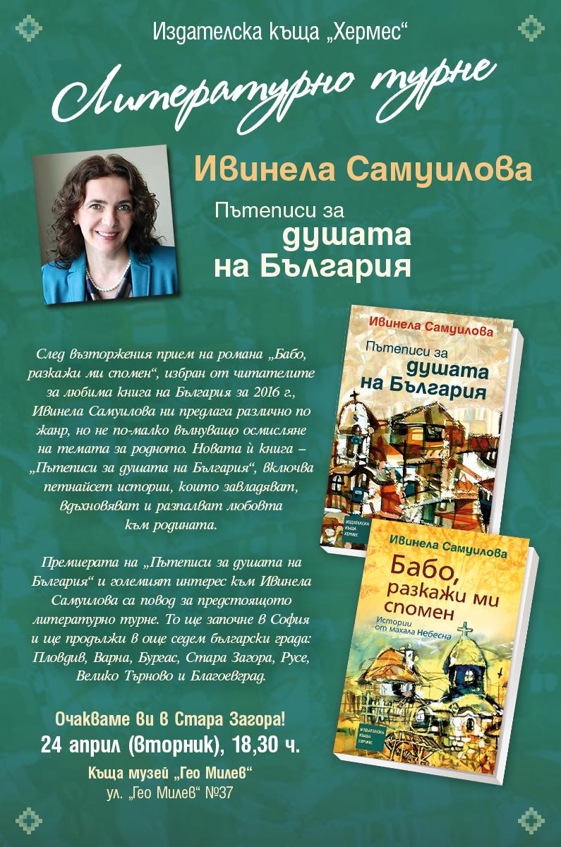 Литературно турне на Ивинела Самуилова - Стара Загора