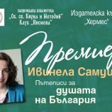 """Ивинела Самуилова тръгва на национално турне с """"Пътеписи за душата на България"""""""