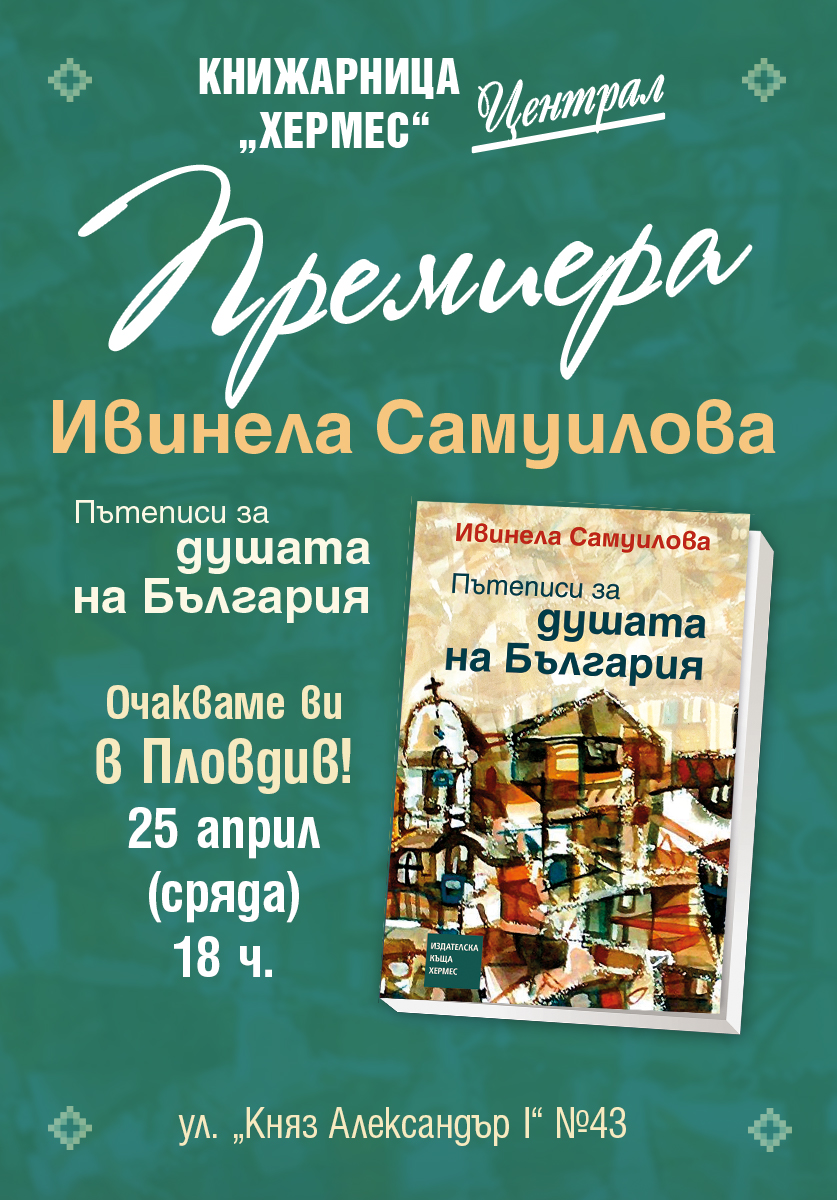 Литературно турне на Ивинела Самуилова - Пловдив