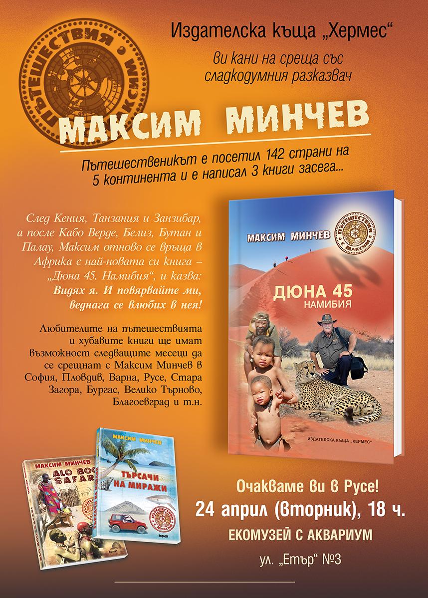 Максим Минчев на среща с почитателите си в Русе