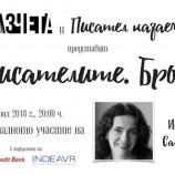 Ивинела Самуилова във втори брой на #Писателите: Творчеството е практика за смиряване [видео]