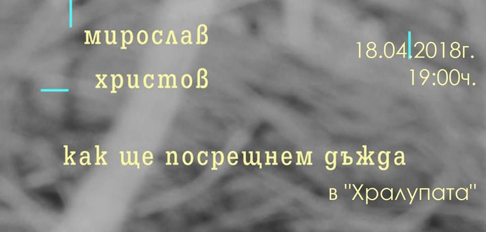 """Представяне на """"Как ще посрещнем дъжда"""" от Мирослав Христов"""