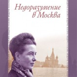 """Симон дьо Бовоар за личните кризи и едно """"Недоразумение в Москва"""""""