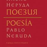 """Харизмата на Пабло Неруда в """"Поезия"""""""
