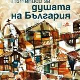 """""""Пътеписи за душата на България"""" – разходка сред забравените места и традиции"""
