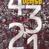"""""""4 3 2 1"""" – грандиозната литературна разходка на Пол Остър през американската история"""