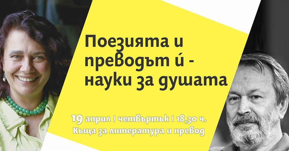 Стеван Тонтич и Мирела Иванова в разговор за превода на поезия