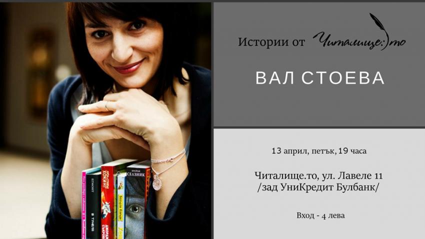 Истории от Читалище.то: Вал Стоева