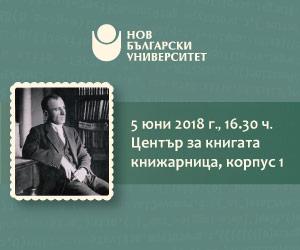 Представяне на уебсайт, посветен на проф. Петър Мутафчиев