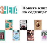 Новите книги на седмицата – 26 май 2018 г.