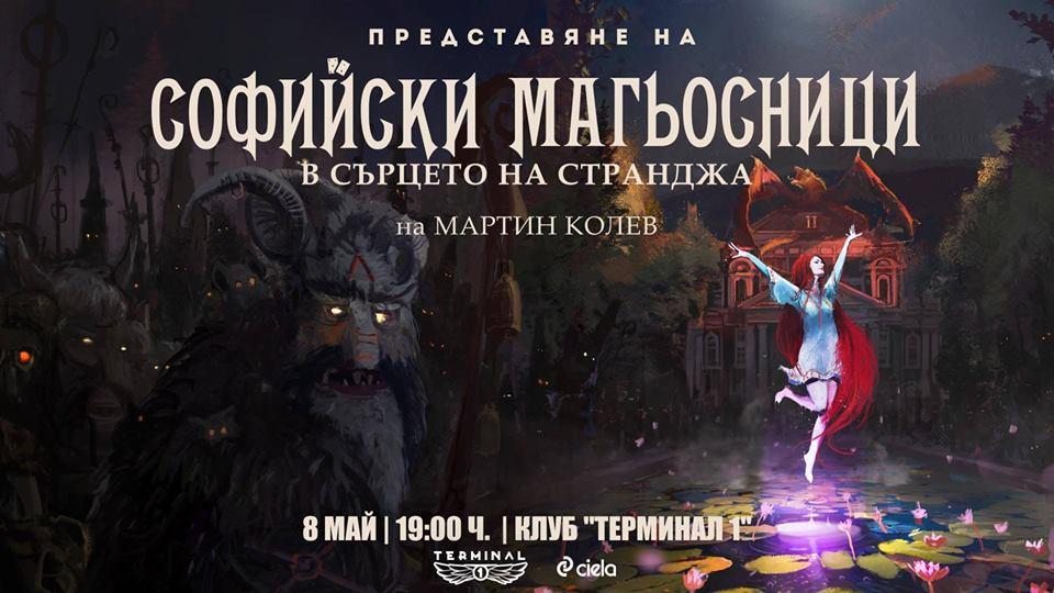 "Премиера на ""Софийски магьосници 2"" от Мартин Колев"