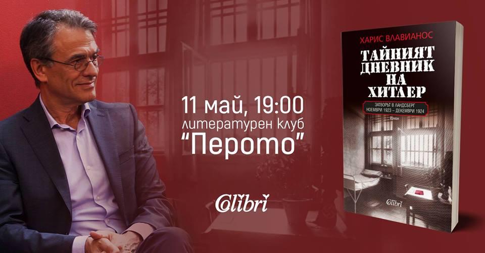 Тайният дневник на Хитлер: гост Харис Влавианос