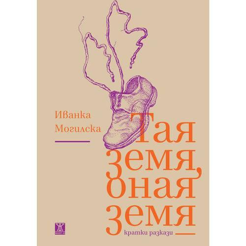 """Иванка Могилска с """"Тая земя, оная земя"""" в Стара Загора"""