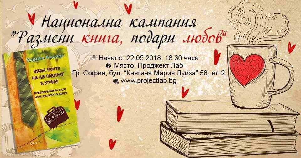 Размени книга, подари любов