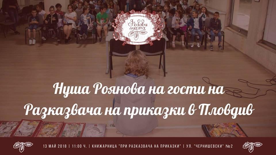 Нуша Роянова на гости на Разказвача на приказки в Пловдив