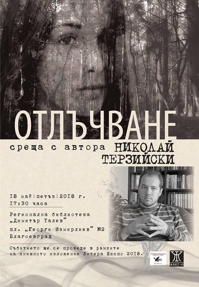 """Николай Терзийски представя """"Отлъчване"""" в Благоевград"""