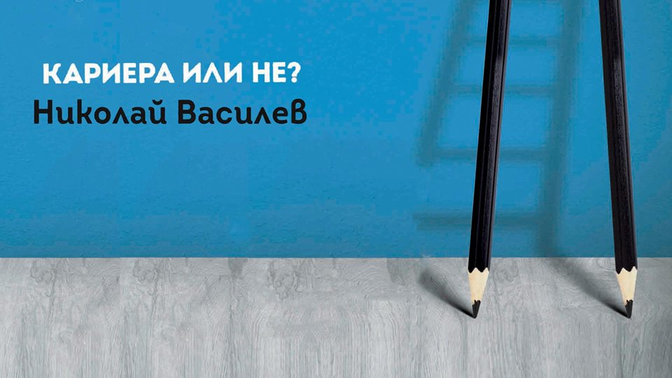 """Премиера на книгата """"Кариера или не? """" от Николай Василев"""