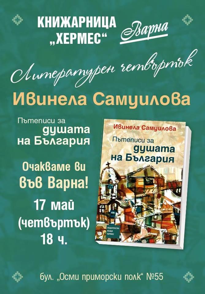 Литературен четвъртък с Ивинела Самуилова във Варна