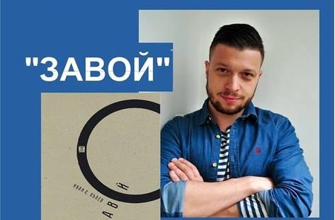 Завой - премиера на книгата на Иван С.Вълев в Стара Загора