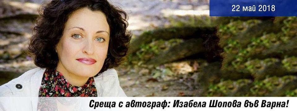 Среща с автограф: Изабела Шопова във Варна