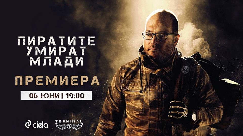 """Премиера на """"Пиратите умират млади"""" от Михаил Кунчев"""