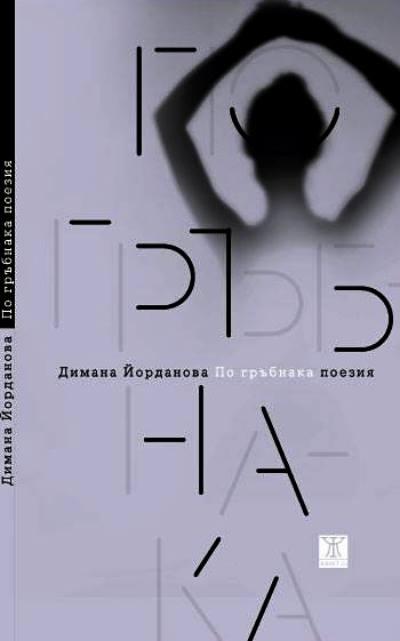 """""""По гръбнака"""" - премиера в София"""