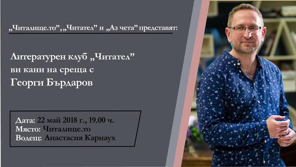 """Литературен клуб """"Читател"""" ви кани на среща с Георги Бърдаров"""