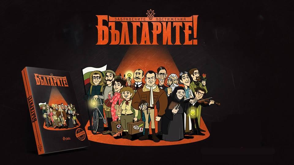 """""""Българите! Забравените постижения"""" гостуват на """"Варна Лит"""""""