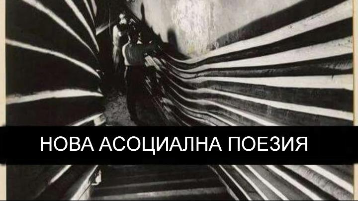 Революция на тъгата - Нова Асоциална Поезия в Пловдив