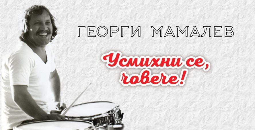 """Представяне на книгата за Георги Мамалев """"Усмихни се, човече!"""""""