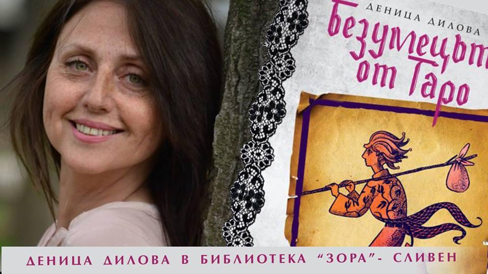 """Представяне на """"Безумецът от Таро"""" от Деница Дилова в Сливен"""