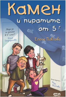 """Елена Павлова и книгата ѝ """"Камен и пиратите от 5г"""" в Бургас"""
