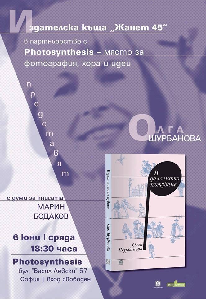 """Представяне на книгата """"В далечното пътуване"""" от Олга Шурбанова"""