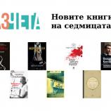 Новите книги на седмицата – 5 май 2018 г.