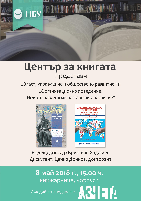 """Представяне на изданията """"Власт, управление и обществено развитие"""" и """"Организационно поведение: Новите парадигми за човешко развитие"""""""