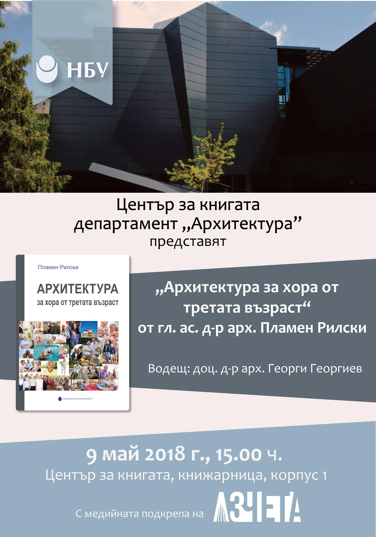 """Представяне на """"Архитектура за хора от третата възраст"""" от гл. ас. д-р арх. Пламен Рилски"""