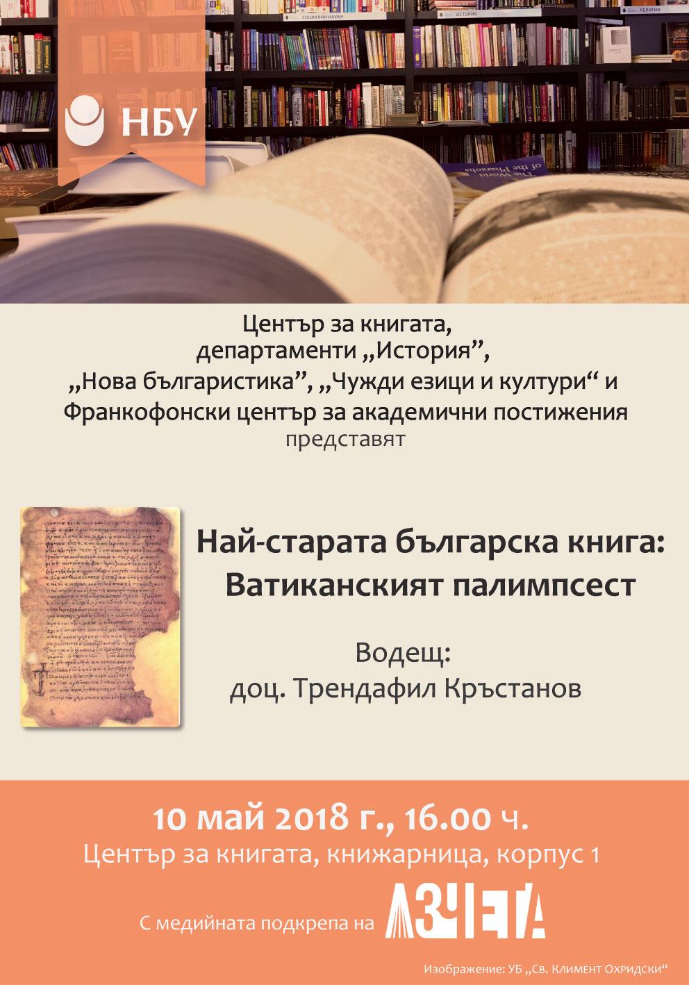 """Семинар """"Най-старата българска книга: Ватиканският палимпсест"""""""