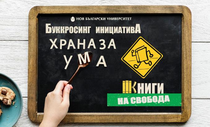 """Буккросинг инициатива """"Храна за ума"""" на Нов български университет"""