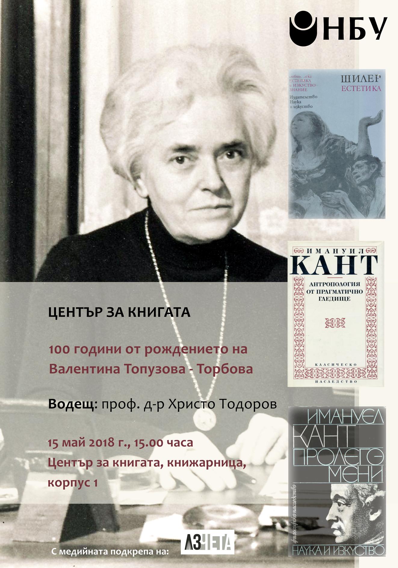 100 години от рождението на Валентина Топузова-Торбова