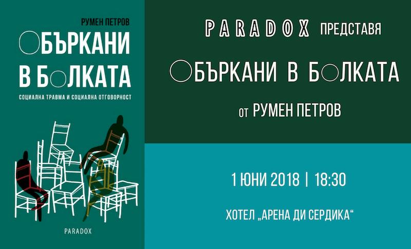 """Издателство """"Парадокс"""" представя """"Объркани в болката"""" на Румен Петров"""