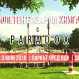 """Добре дошли на щанда на издателство """"Парадокс"""" (Шатра 1)"""