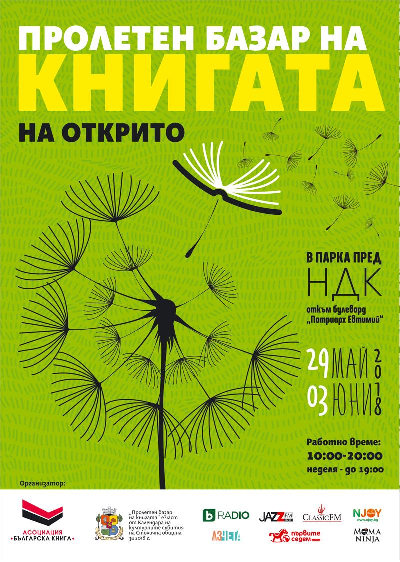 Пролетен базар на книгата 2018: Среща с автограф с Георги Константинов