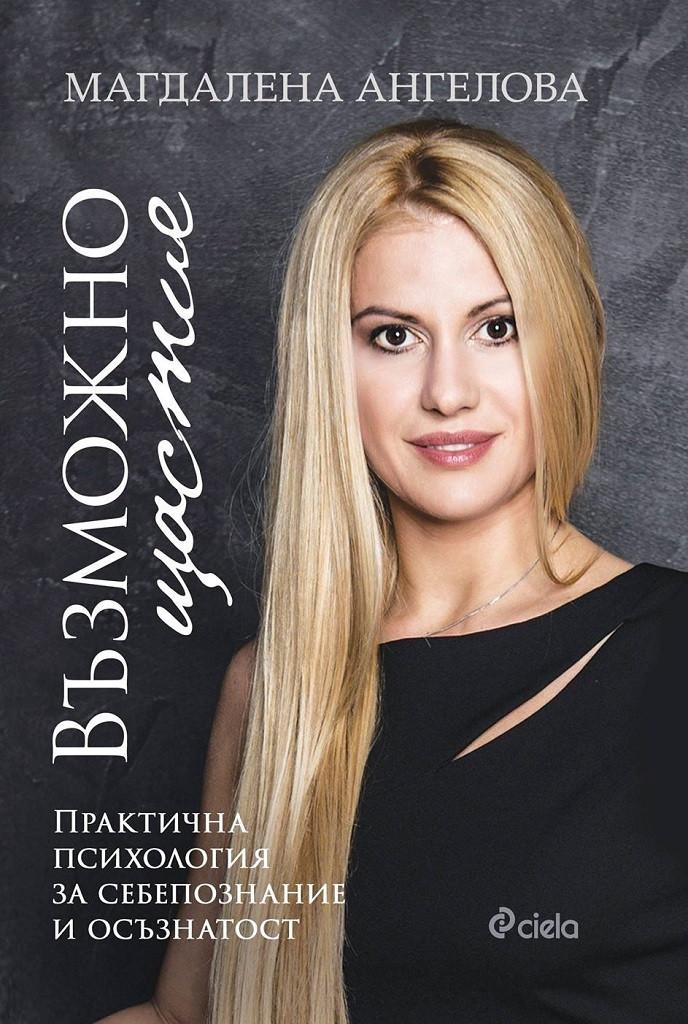 """Представяне на книгата """"Възможно щастие"""" от Магдалена Ангелова"""